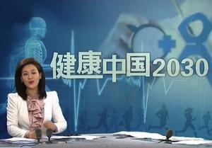 """""""健康中国2030""""规划纲要"""