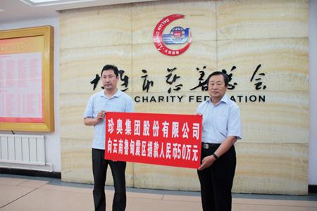 珍奥集团副总裁刘洪代表集团向灾区捐赠50万元